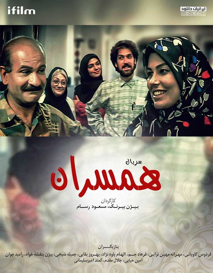 دانلود سریال همسران با کیفیت عالی و لینک مستقیم 1373 سریال قدیمی همسران