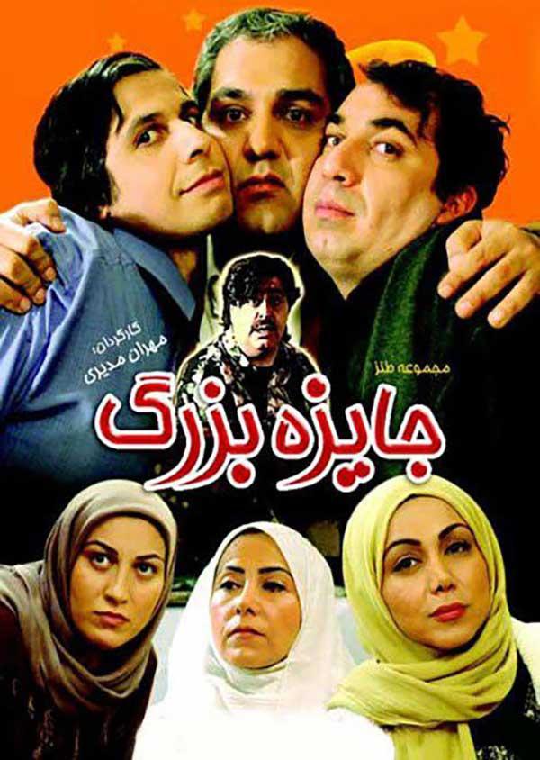 دانلود سریال جایزه بزرگ با کیفیت عالی سریال جایزه بزرگ مهران مدیری