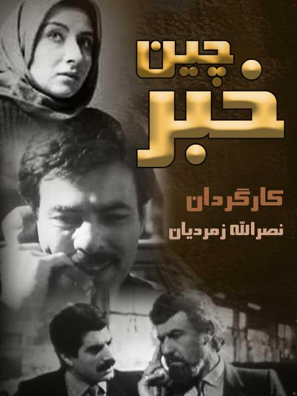 دانلود فیلم خبرچین با لینک مستقیم فیلم سینمایی خبرچین با کیفیت بالا فیلم ایرانی