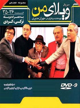 دانلود سریال ویلای من با کیفیت عالی DVD 576p لینک مستقیم و رایگان