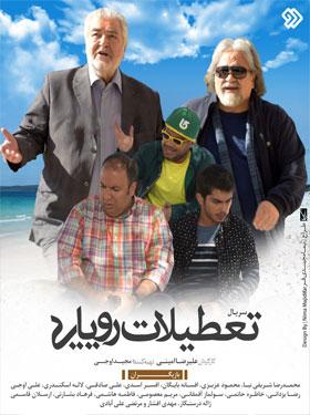 دانلود سریال تعطیلات رویایی با کیفیت عالی سریال نوروز 97 شبکه دو