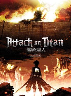 دانلود انیمه نبرد با تایتانها Attack On Titan دوبله فارسی سریال انیمیشنی