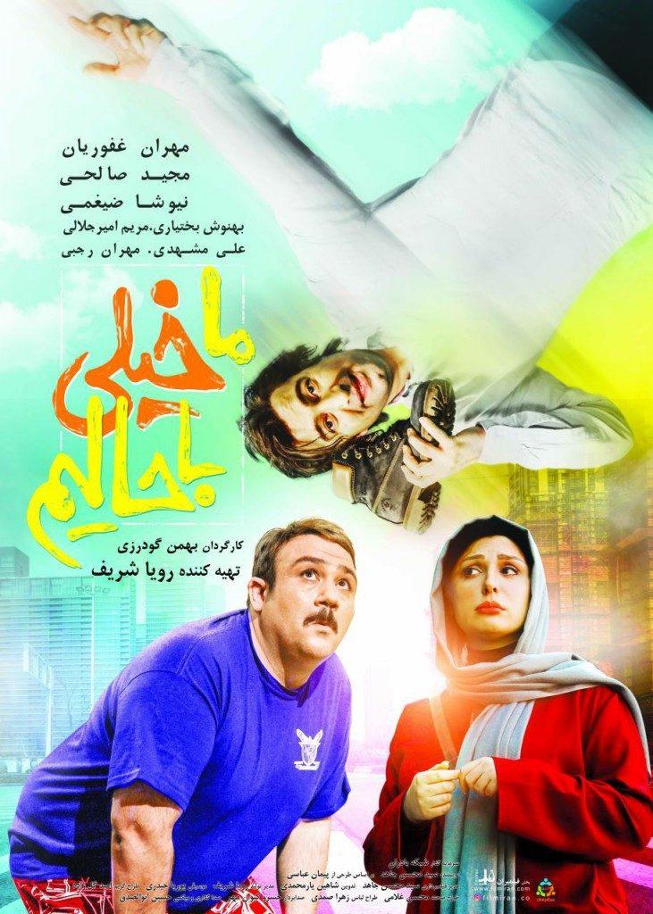 دانلود فیلم ما خیلی باحالیم با لینک مستقیم و رایگان بهمن گودرزی فیلم کمدی