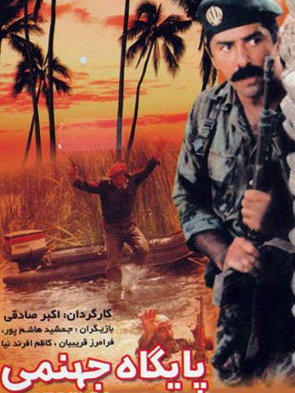 دانلود فیلم پایگاه جهنمی با لینک مستقیم فیلم قدیمی جنگی اکبر صادقی 1363