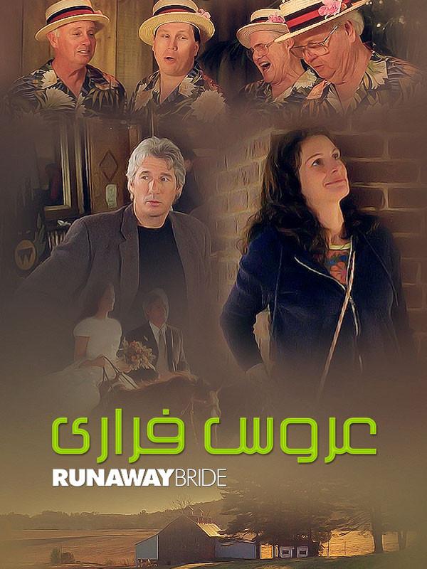 دانلود فیلم عروس فراری Runaway Bride دوبله فارسی Runaway Bride 1999