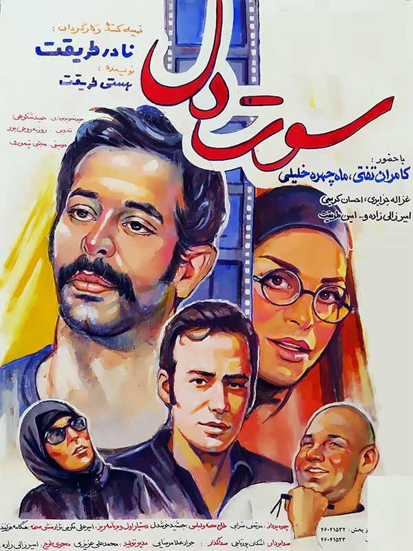دانلود فیلم سوت دل با لینک مستقیم کیفیت عالی فیلم سینمایی سوت دل نادر طریقت
