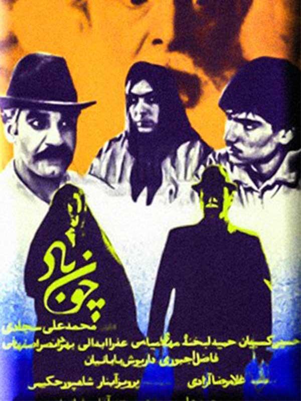 دانلود فیلم چون باد اثری از محمدعلی سجادی با لینک مستقیم رایگان کیفیت عالی 1367