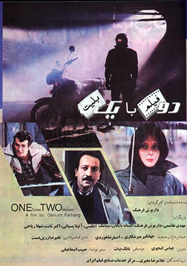 دانلود فیلم دو فیلم با یک بلیط اثری از داریوش فرهنگ با لینک مستقیم 1369
