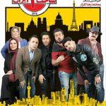 دانلود سریال ساخت ایران 2 با لینک مستقیم و رایگان فصل دوم ساخت ایران