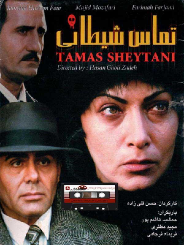دانلود فیلم تماس شیطانی اثری از حسن قلی زاده با لینک مستقیم رایگان 1371
