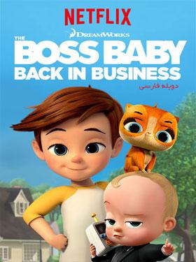 دانلود انیمیشن سریالی بچه رییس : بازگشت به کار دوبله فارسی The Boss Baby