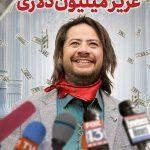 دانلود فیلم عزیز میلیون دلاری اثری از امید نیاز با لینک مستقیم رایگان علی صادقی