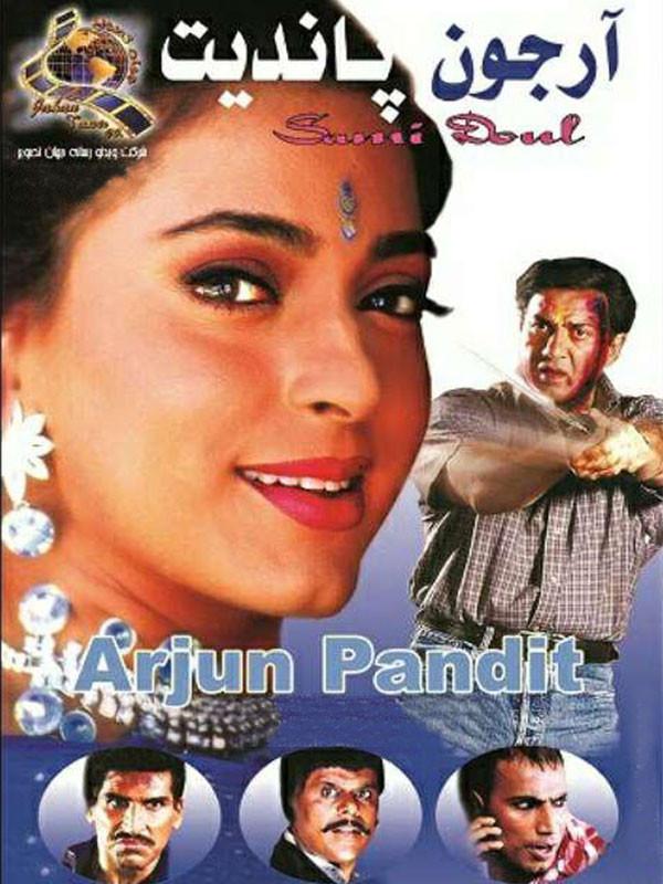 دانلود فیلم هندی ارجون پاندیت Arjun Pandit دوبله فارسی 1999 لینک مستقیم