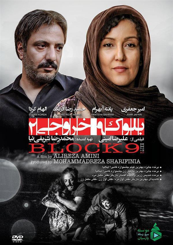 دانلود فیلم فیلم بلوک 9 خروجی 2 با لینک مستقیم رایگان فیلم سینمایی بلوک نه خروجی دو