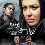 دانلود فیلم دریا و ماهی پرنده با لینک مستقیم رایگان فیلم سینمایی دریا و ماهی پرنده
