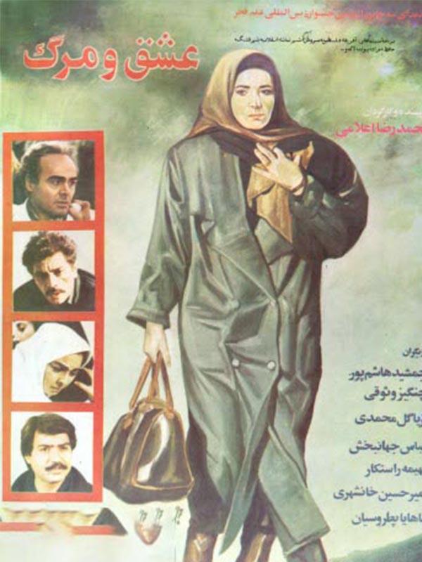 دانلود فیلم عشق و مرگ اثری از محمدرضا اعلامی 1369 با لینک مستقیم رایگان
