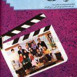 دانلود فیلم قربانی اثری از رسول صدر عاملی با لینک مستقیم رایگان فیلم سینمایی قربانی 1370
