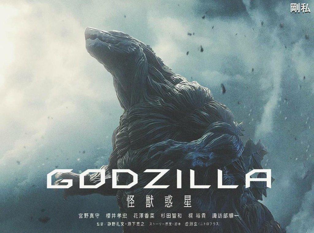 دانلود انیمیشن زیبای گودزیلا سیاره هیولاها Godzilla : Planet of the Monsters دوبله فارسی