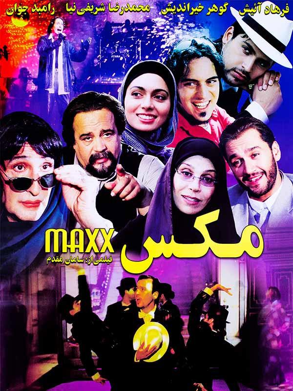 دانلود فیلم مکس اثری از سامان مقدم با لینک مستقیم کیفیت عالی رایگان فیلم سینمایی مکس