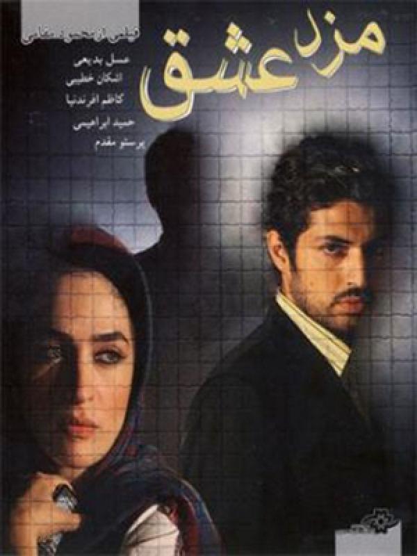 دانلود فیلم مزد عشق اثری از محمد مقامی 1386 با لینک مستقیم و رایگان