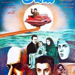 دانلود فیلم سامان 1364 با لینک مستقیم رایگان فیلم سینمایی سامان احمد نیک آذر