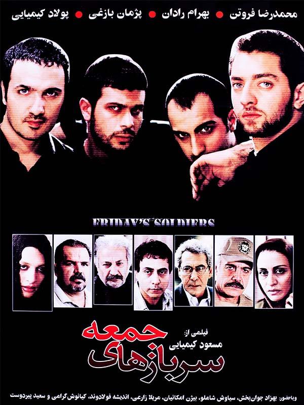 دانلود فیلم سربازهای جمعه اثری از مسعود کیمیایی با لینک مستقیم و رایگان