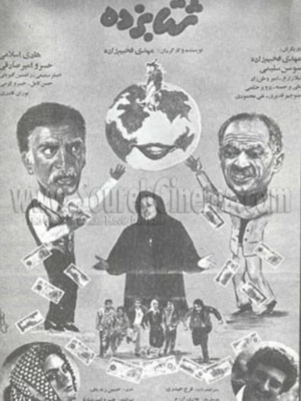 دانلود فیلم شتابزده اثری از مهدی فخیم زاده 1370 با لینک مستقیم رایگان