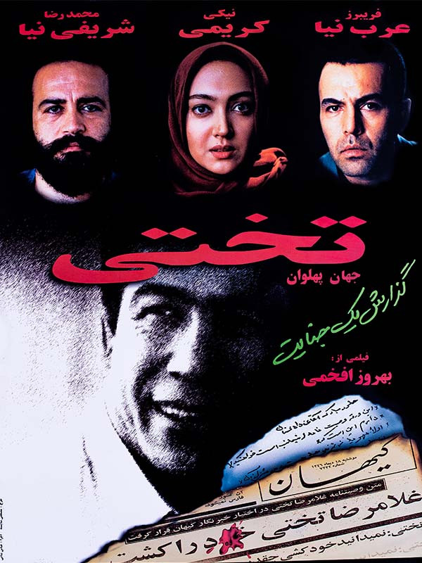دانلود فیلم جهان پهلوان تختی اثری از علی حاتمی و بهروز افخمی لینک مستقیم رایگان