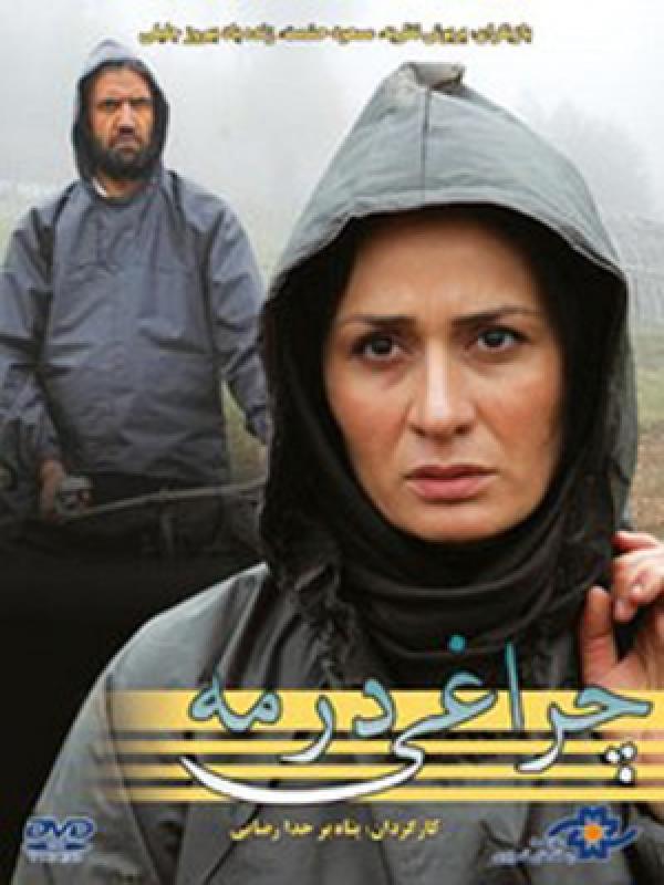 دانلود فیلم چراغی در مه با لینک مستقیم فیلم سینمایی چراغی در مه 1386