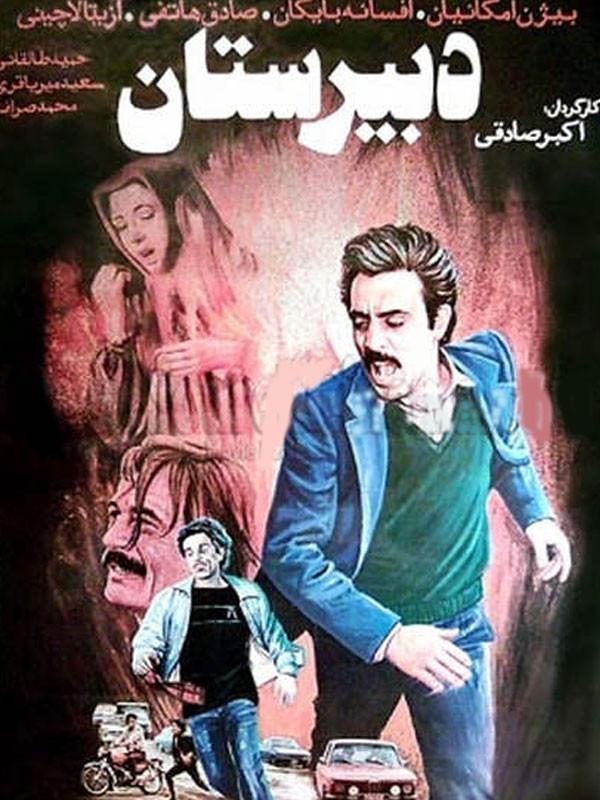 دانلود فیلم دبیرستان اثری از اکبر صادقی 1365 با لینک مستقیم رایگان