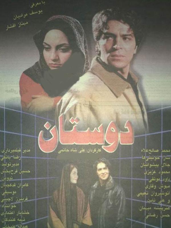 دانلود فیلم دوستان اثری از علی شاه حاتمی 1378 با لینک مستاقیم رایگان