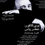 دانلود فیلم بوی کافور عطر یاس با لینک مستقیم و رایگان کیفیت عالی 1378