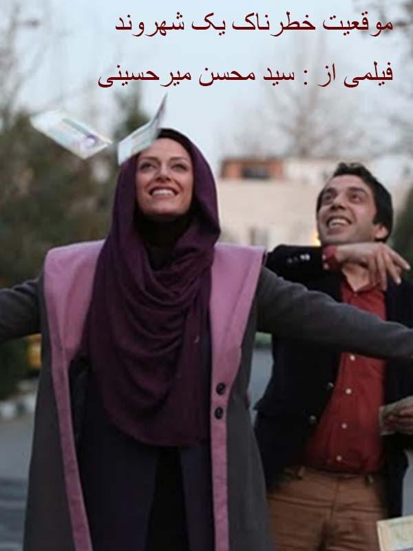 دانلود فیلم موقعیت خطرناک یک شهروند 1393 با لینک مستقیم رایگان کیفیت عالی