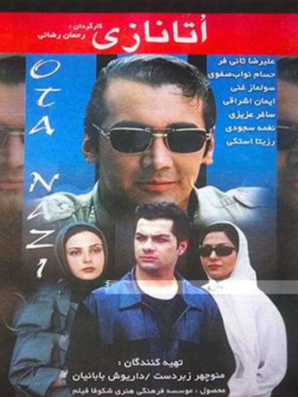 دانلود فیلم اتانازی با لینک مستقیم و رایگان فیلم سینمایی اتانازی 1380