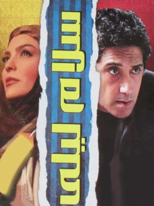 دانلود فیلم سلام لیلی اثری از نصرت الله قاضی مقدم 134 با لینک مستقیم