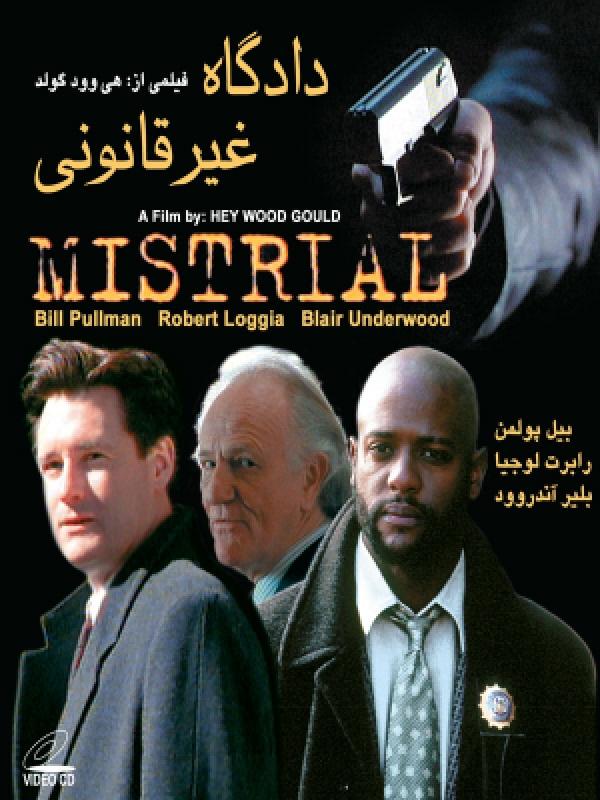 دانلود فیلم دادگاه غیرقانونی Mistrial دوبله فارسی 1996 هیوود گولد