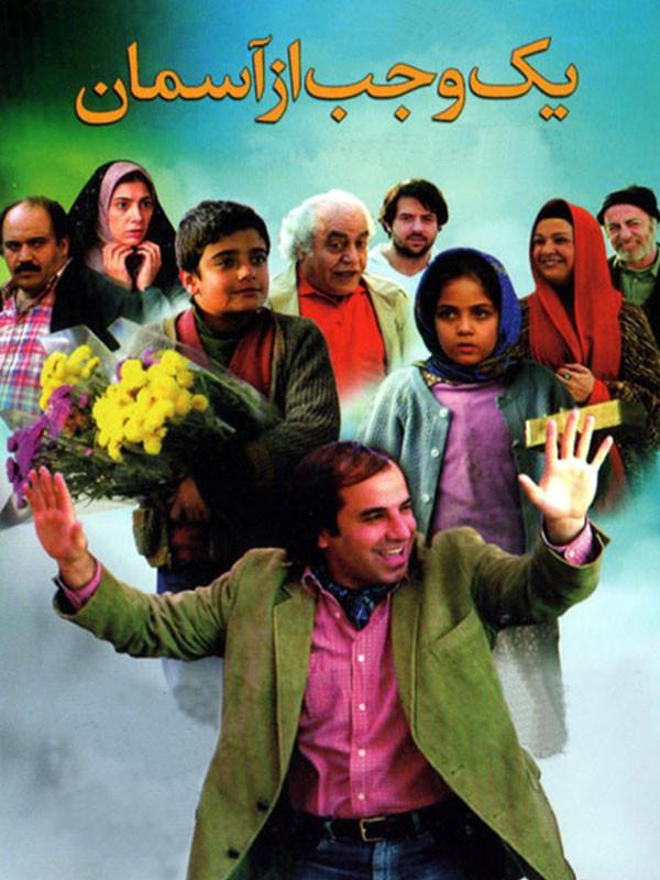 دانلود فیلم یک وجب از آسمان اثری از علی وزیریان 1387 با لینک مستقیم و رایگان