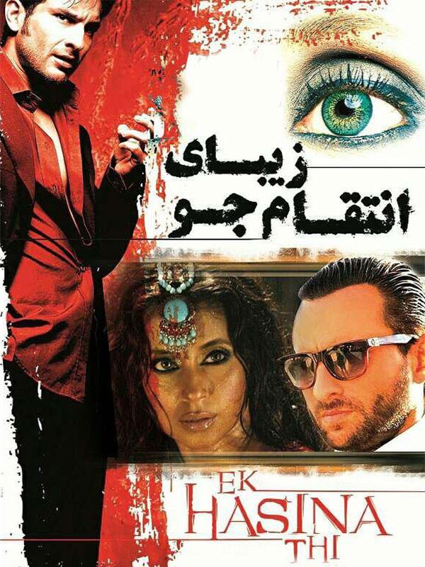 دانلود فیلم هندی زیبای انتقامجو Ek Hasina Thi دوبله فارسی 2004