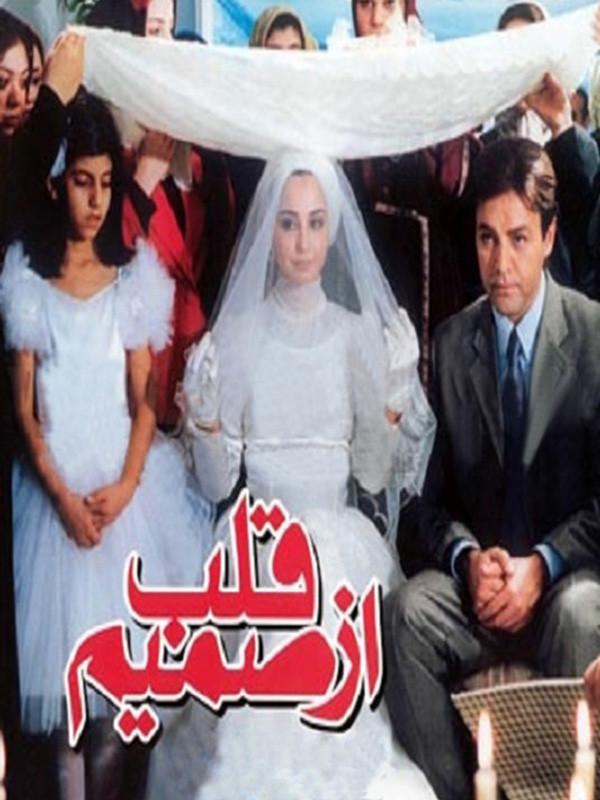دانلود فیلم از صمیم قلب اثری از بهرام کاظمی با لینک مستقیم 1379 کیفیت عالی