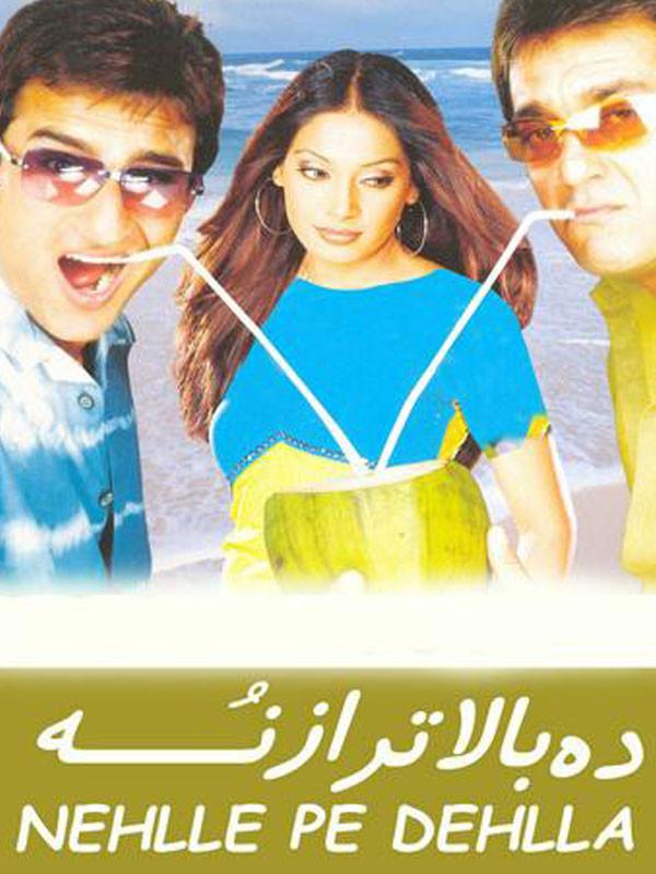 دانلود فیلم هندی ده بالاتر از نه Nehlle pe Dehlla دوبله فارسی 2007