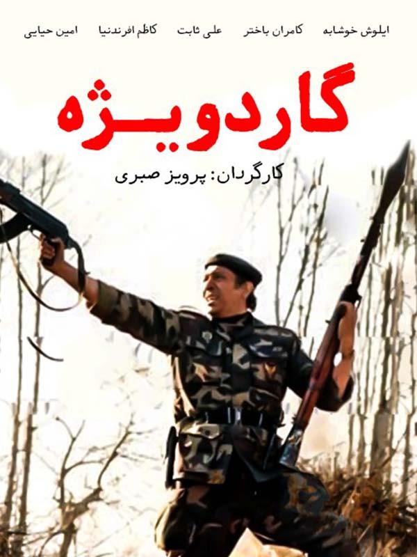 دانلود فیلم گارد ویژه اثری از پرویز صبری لینک مستقیم رایگان 1374