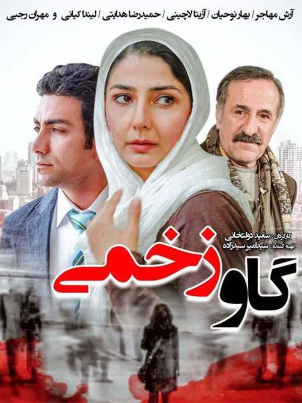 دانلود فیلم گاو زخمی اثری از سعید دولت خانی 1393 با لینک مستقیم رایگان