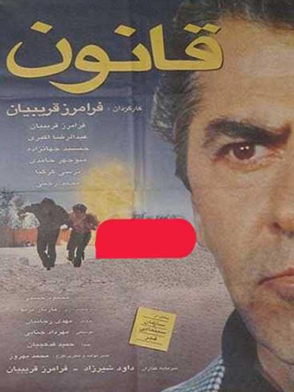 دانلود فیلم قانون اثری از فرامرز قریبیان 1374 لینک مستقیم رایگان