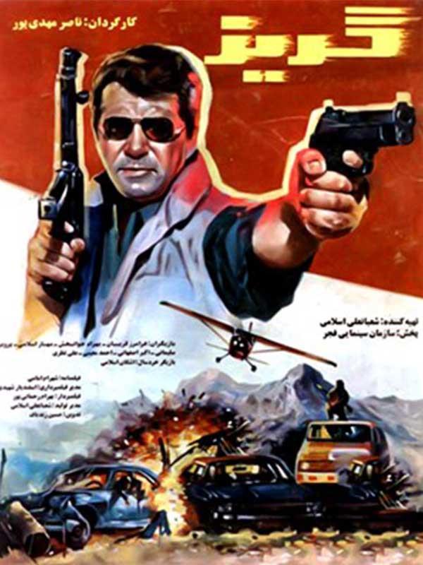 دانلود فیلم گریز اثری از ناصر مهدی پور 1371 لینک مستقیم رایگان کیفیت عالی