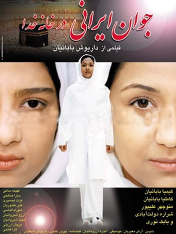 دانلود فیلم جوان ایرانی اثری از داریوش بابائیان لینک مستقیم رایگان کیفیت عالی