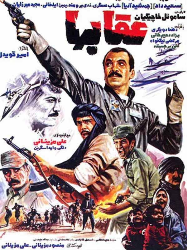 دانلود فیلم عقاب ها اثری از ساموئل خاچیکیان 1363 با لینک مستقیم رایگان