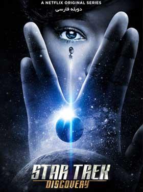 دانلود سریال پیشتازان فضا اکتشاف Star Trek: Discovery دوبله فارسی