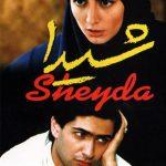 دانلود فیلم شیدا اثری از کمال تبریزی 1377 با لینک مستقیم رایگان فیلم سینمایی شیدا