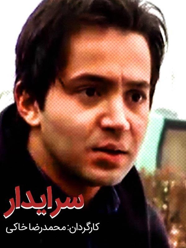 دانلود فیلم سرایدار اثری از محمدرضا خاکی 1389 با لینک مستقیم کیفیت عالی