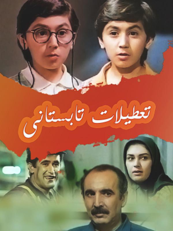 دانلود فیلم تعطیلات تابستانی اثری از فریدون حسن پور 1374 لینک مستقیم